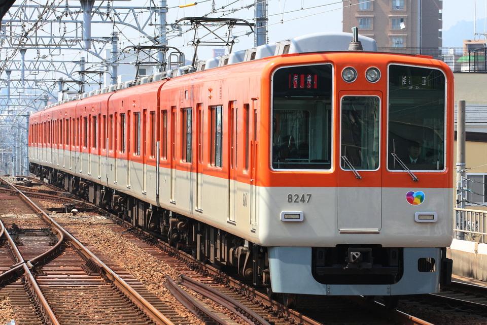 阪神電気鉄道8000系