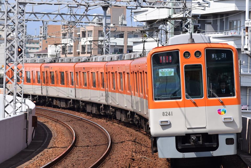 阪神電気鉄道8000系8241F