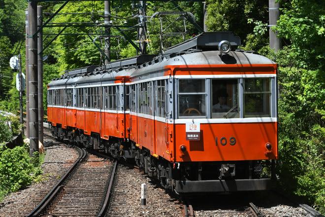 モハ2形109号を彫刻の森駅で撮影した写真