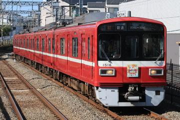 by特急ソニック0号