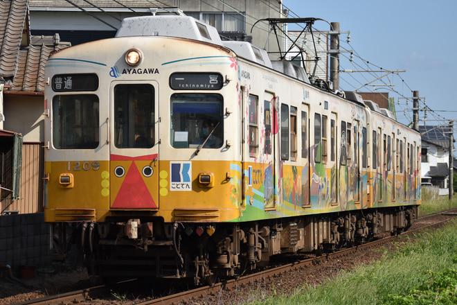 1200形1209を太田~仏生山で撮影した写真