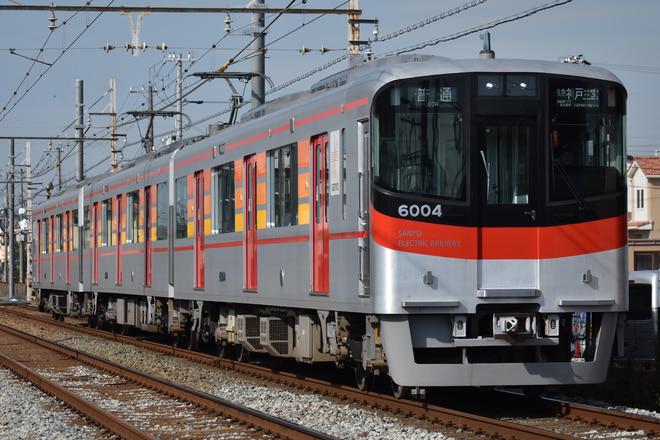 東二見車両基地6000系6004Fを別府~播磨町間で撮影した写真