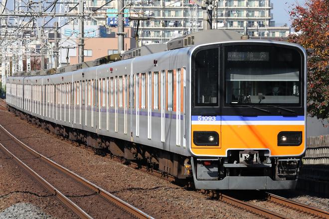50090系51093Fを柳瀬川~志木間で撮影した写真
