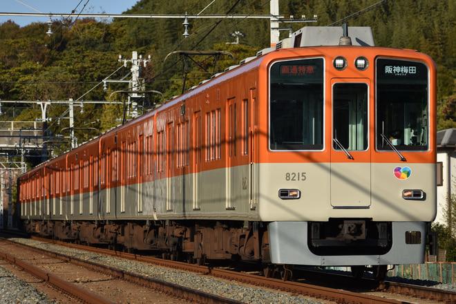 尼崎車庫8000系8215Fを八家~的形間で撮影した写真