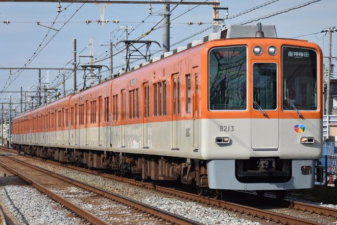 尼崎車庫8000系8213Fを別府~播磨町間で撮影した写真