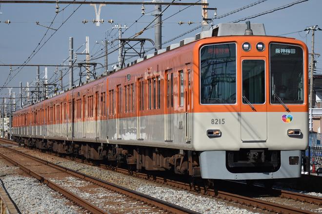 尼崎車庫8000系8215Fを別府~播磨町間で撮影した写真