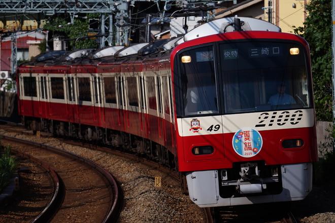 久里浜検車区2100形2149編成を花月総持寺駅で撮影した写真