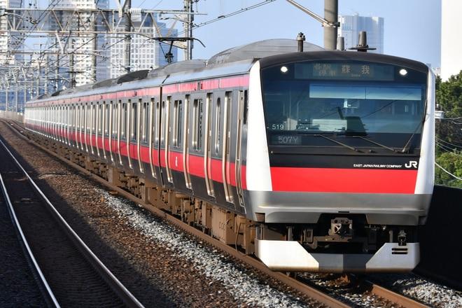 京葉車両センターE233系ケヨ519編成を市川塩浜駅で撮影した写真