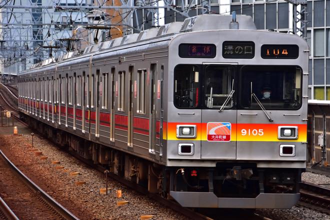 長津田検車区9000系9005Fを溝の口駅で撮影した写真