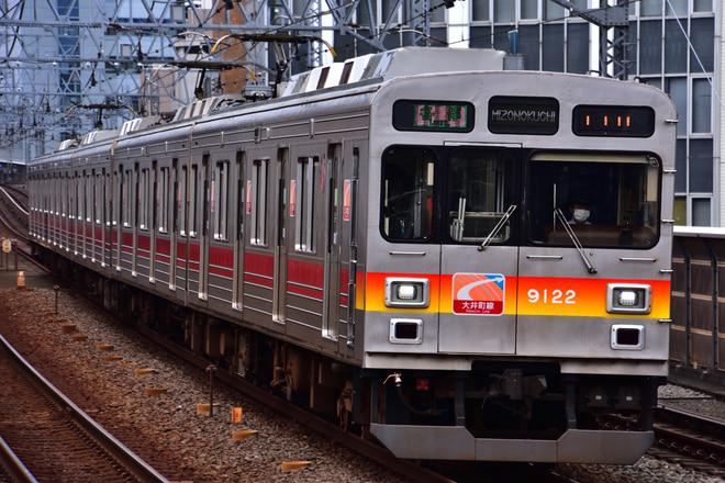 長津田検車区9020系9022Fを溝の口駅で撮影した写真