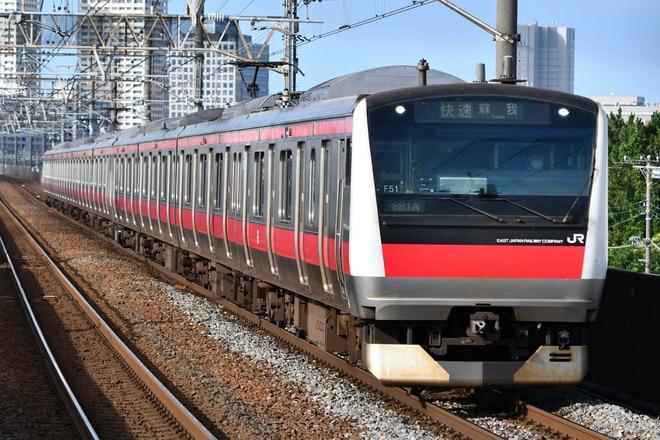 京葉車両センターE233系ケヨF51編成を市川塩浜駅で撮影した写真