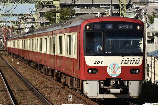 金沢検車区新1000形1201-を京急東神奈川駅で撮影した写真