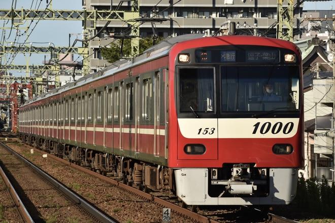 久里浜検車区新1000形1153-を京急東神奈川駅で撮影した写真