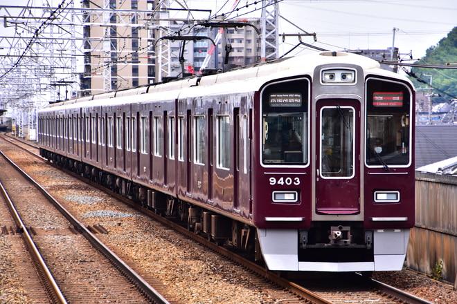 正雀車庫9300系9303Fを水無瀬駅で撮影した写真