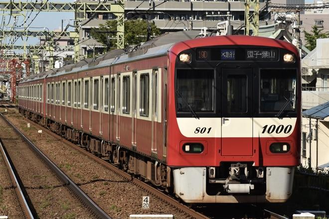 金沢検車区新1000形1801-を京急東神奈川駅で撮影した写真