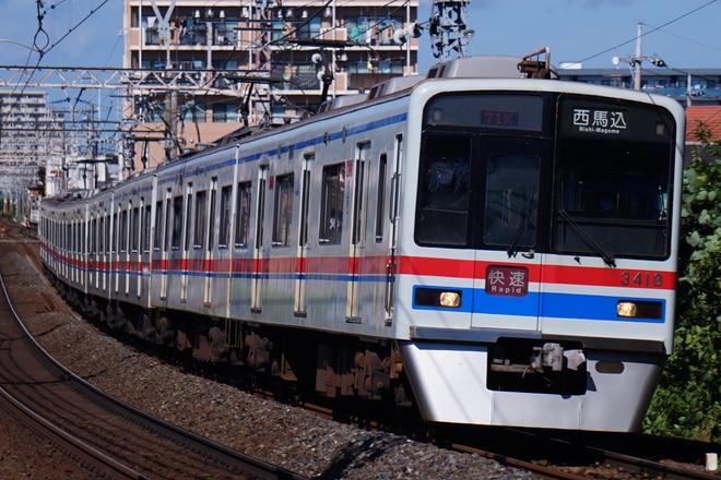 宗吾車両基地3400形3418編成を京成大和田~八千代台間で撮影した写真